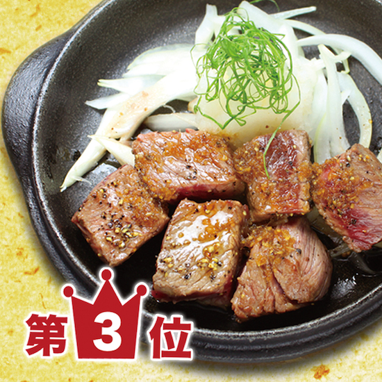 Tessho's Special Diced Beef Steak