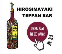 HIROSHIMAYAKI TEPPAN BAR