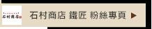 石村商店 鐵匠 粉絲專頁