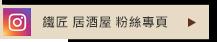 鐵匠 居酒屋 粉絲專頁