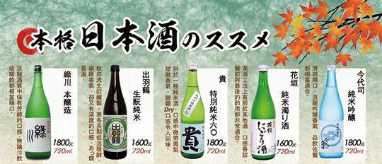 好茫酒單-日本酒