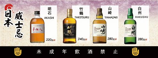 好茫酒單-日本威士忌