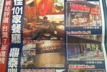 """鐵匠也上榜–美國票選「亞洲票選101""""家餐廳」"""