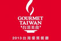 鐡匠鐵板居酒屋獲得台灣經濟部商業司所頒布全台最佳優質餐廳的評選