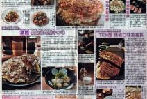 蘋果日報 周末美食特輯「日式煎餅專賣5家」採訪報導