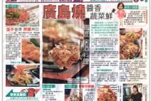 蘋果日報 蘋果副刊×LIFE STYLE 採訪報導