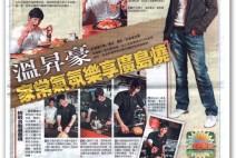 自由時報 2010年2月28日 温昇豪介紹