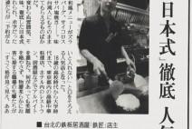 日本讀賣新聞 2011年10月22日 採訪報導